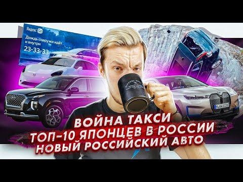 ТОП-10 японцев в России   Рекламная война такси   Новый отечественный авто