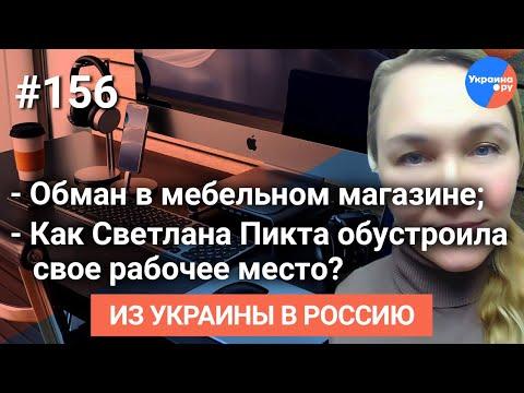 #Из_Украины_в_Россию №156: Осторожно, брак!: обман в мебельном; организация рабочего места