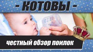 Как выбрать поильник для ребенка? ОБЗОР / Опыт мамы