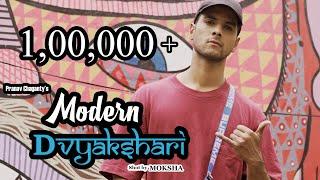 World's first ever 2-letter Rap || Modern Dvyakshari || Pranav Chaganty || Telugu rap || MOKSHA