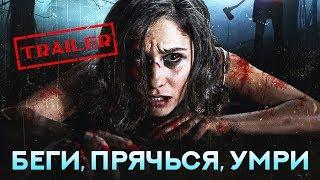 Беги, прячься, умри HD (2015) / Run, hide, die HD (ужасы, триллер)