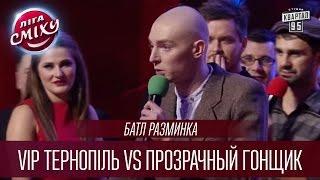 Батл разминка - VIP Тернопіль vs Прозрачный Гонщик | Лига Смеха 2016, Финал