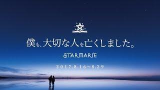 STARMARIE - 星祭りの夜 君を殺しに行く
