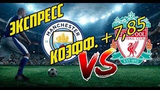 Прогноз на матч «Манчестер Сити — Ливерпуль» 09 сентября 2017