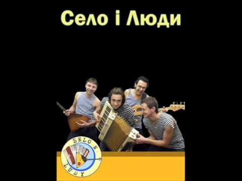 Село & Люди - In The Army Now