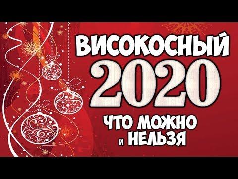 ВИСОКОСНЫЙ 2020 ГОД ЧЕМ ОПАСЕН 2020 ГОД Что Можно А Что Нельзя Делать
