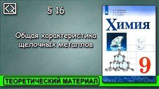 "9 класс § 16 ""Общая характеристика щелочных металлов"""
