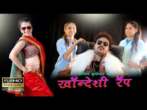 khandeshi rap Full HD Video song thumbnail