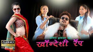 khandeshi rap Full HD Video song | ahirani songs | SACHIN KUMAVAT