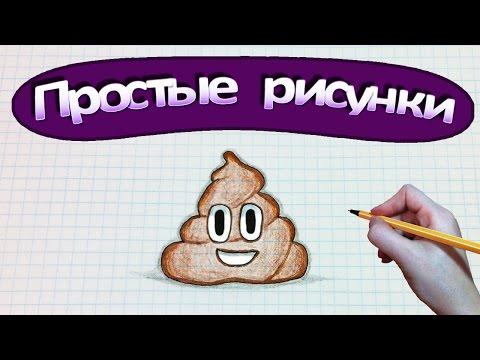видео: Простые рисунки #359 Рисуем какашечку эмоджи ☻