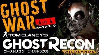 #45【TPS】【PvP】PC版GRW:PVPオープンベータ!初見で挑む!「ゴーストリコンワイルドランズ(Ghost Recon: Wildlands)」