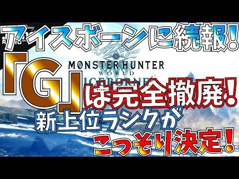 MHWアイスボーン新情報!!G級は完全撤廃でワールドは今迄のモンハンとは違うG級に変わる上位決定!!モンハンワールド