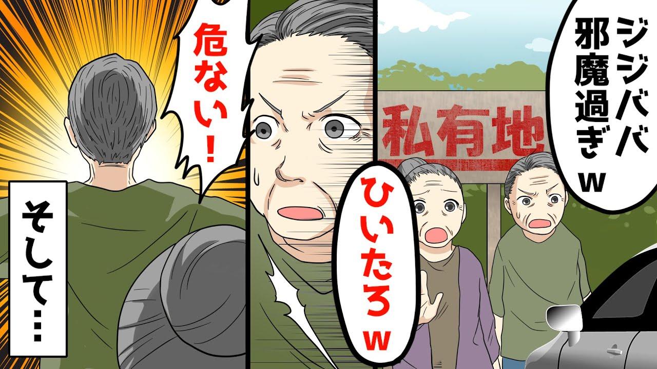 老人「ここは私の土地だ、去れ」DQN「うざいから轢いたろw」→腰を抜かした婆さん、切れた爺さんがとんでもない行動に