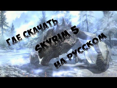 Где скачать The Elder Scrolls 5 Skyrim на русском!!!