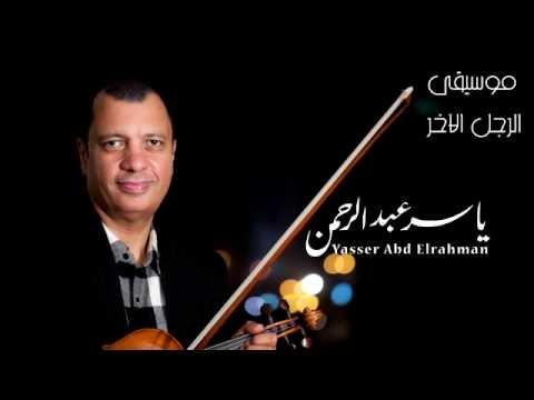 الموسيقار ياسر عبد الرحمن | موسيقى الرجل الآخر | Yasser abdelrahman - the other man