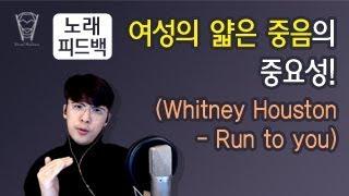 [노래피드백] 여성의 얇은 중음의 중요성! (Whitney Houston - Run to you)