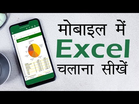 How To Use MS Excel In Android Mobile | Basic Knowledge Of MS Excel Tutorial | MS Excel In Android