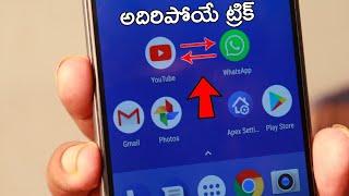 వాట్సాప్ ఓపెన్ చేస్తే యూట్యూబ్ ఓపెన్ అవుతుంది || అదిరిపోయే ట్రిక్ || Android tricks in Telugu