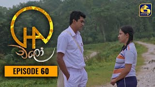 Chalo    Episode 60    චලෝ      04th October 2021 Thumbnail