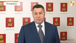 Игорь Руденя о развитие туризма в Тверской области