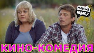 Русские комедии 2020! РЖАЛ ДО СЛЁЗ!#НовинкиКино #КИНОКОМЕДИЯ
