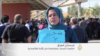 كردستان العراق تتمسك بالخصخصة لحل الأزمة الاقتصادية