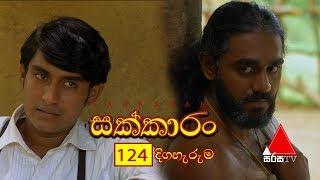 Sakkaran | සක්කාරං - Episode 124 | Sirasa TV Thumbnail
