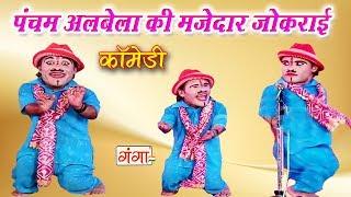 पंचम अलबेला की मजेदार जोकराई - Bhojpuri New Viral Comedy | Bhojpuri Arkestra Song | Stage Program