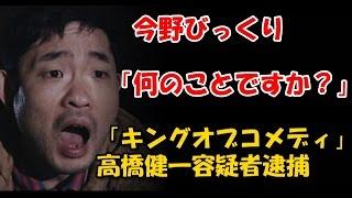 【キンコメ高橋逮捕】相方・今野びっくり「何のことですか?」最悪解散...