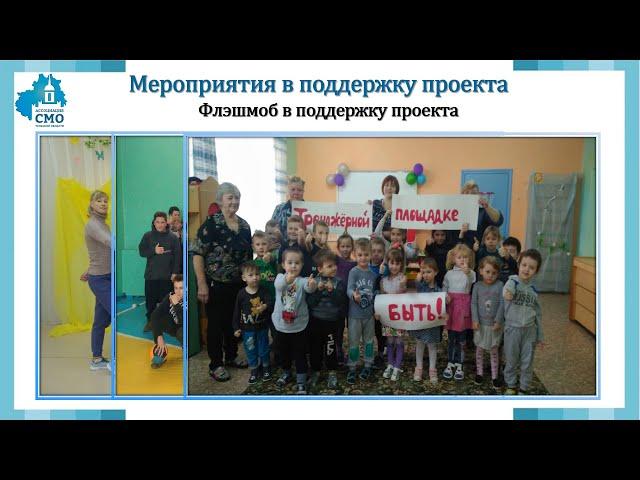 ТОС «Радуга» Заокский. Проект: Спортивная площадка «Тренажерной площадке быть!»