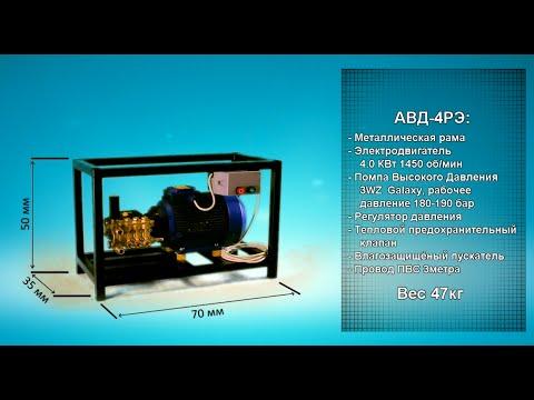 Видео о товаре АВД-4РЭ Пистолет+шланг