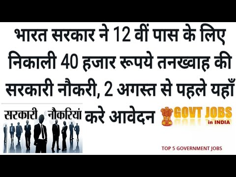 12Th Passed Gavernemet Jobs In India, With 40000 Rupees Monthly Salary, Payment, Apply soon,In Hindi