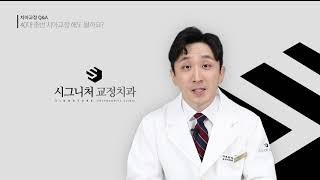 [강동구교정치과] 40대 중반, 치아교정해도 괜찮을까?