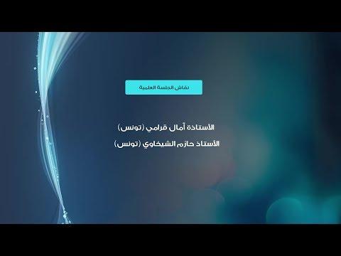 جلسة نقاش محاضرة الأستاذة آمال قرامي/تونس -الإسلام والجندر... أيّة علاقة؟-