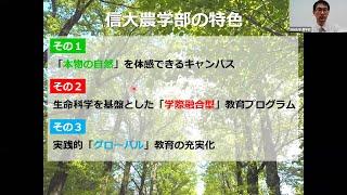 【農学部】Webオープンキャンパス2021 学部説明 藤田学部長~伊原広報委員長