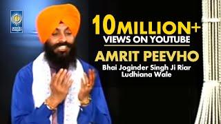 Amrit Peevho - Bhai Joginder Singh Riar Ludhiana Wale | Amritt Saagar | Shabad Gurbani