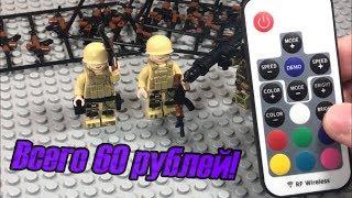 видео: Набор ЛЕГО-военных за 60 рублей!!