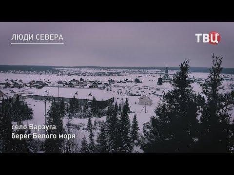Арктика. Поморы. ТВЦ