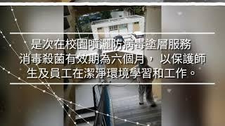 Publication Date: 2020-10-04 | Video Title: 寧波第二中學噴灑防病毒塗層服務 2-Oct-2020