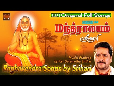 Mantralayam | Srihari | Raghavendra Swamy devotional songs