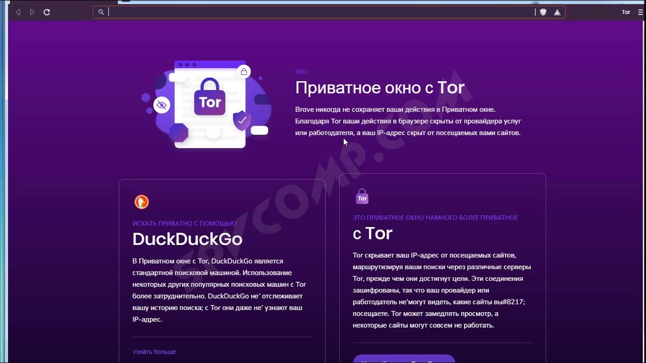 Антивирус с тор браузером установить тор браузер на ios gydra