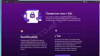 как открыть приватный режим и как открыть приватный режим с Tor в браузере Brave