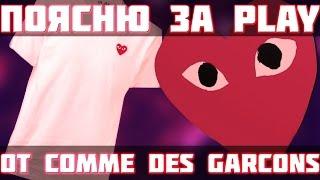 Поясню за Play от Comme Des Garcons ! 2016 - Видео от MAX ПОЯСНИТ