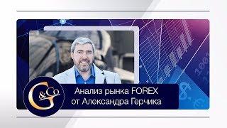 Анализ рынка Форекс 23.10.2017 с Александром Герчиком .