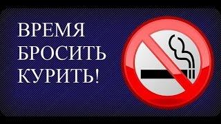 Самый легкий способ бросить курить