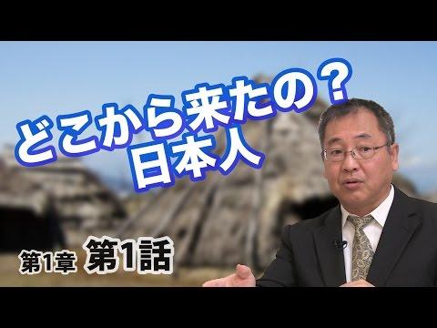 #1(日本の歴史 1-1) どこから来たの?日本人 〜文明のあけぼの〜