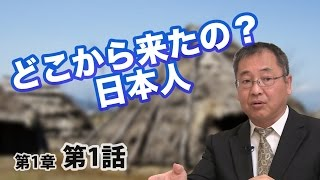 どこから来たの?日本人 〜文明のあけぼの〜【CGS 日本の歴史 1-1】