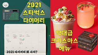 [ENG] 2021 스타벅스 다이어리 어떻게 생겼을까?…