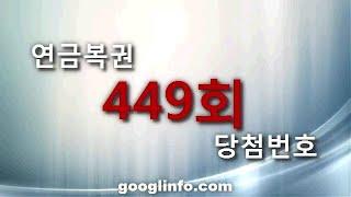 연금복권 449회 당첨번호 추첨 방송 동영상