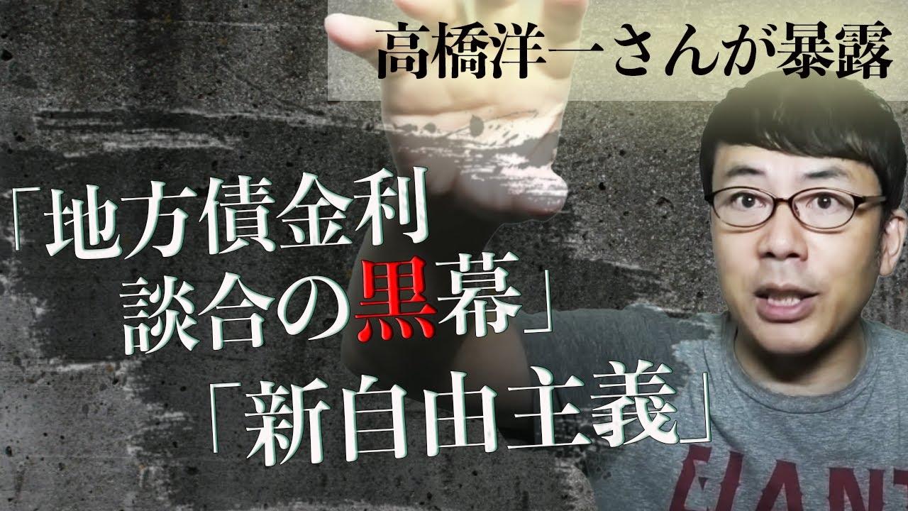 チャンネル 高橋 洋一